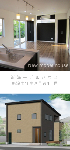 新築モデルハウス江南区砂岡2